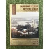 Дворянские усадьбы тарусского уезда. Путеводитель