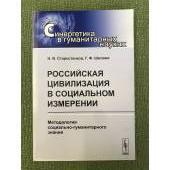 Российская цивилизация в социальном измерении