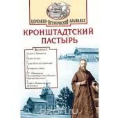Кронштадтский Пастырь. Церковно-исторический альманах, №1, 2002
