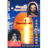 Сатья Саи Баба и Иисус Христос. Евангелие для золотого века