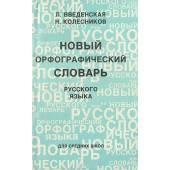 Введенская, Колесников Новый орфографический словарь русского языка