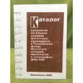 Каталог рукописей на языках народов Дагестана, Хранящихся в рукописном фонде днц ран