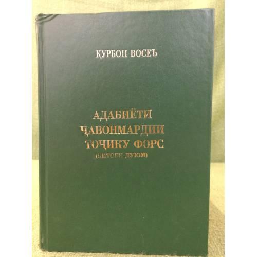 Точикон скачать китоби Таджикские книги