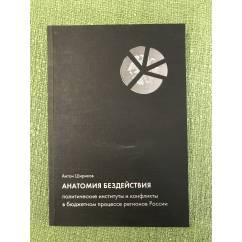 Анатомия бездействия. Политические институты и конфликты в бюджетном процессе регионов России