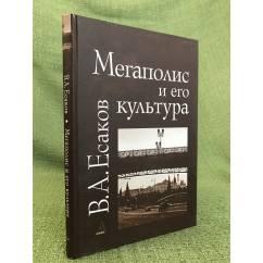 Мегаполис и его культура (на примере Москвы)