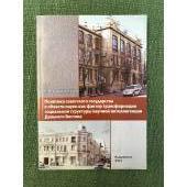 Политика советского государства в области науки как фактор трансформации социальной структуры научной интеллигенции дальнего