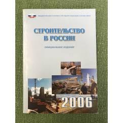 Строительство в России 2006 статистилеский сб