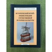 Исторический музей - энциклопедия отечественной истории и культуры