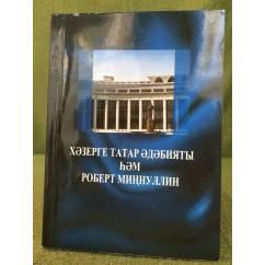 Хәзерге татар әдәбияты һәм Роберт Миңнуллин