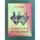 Одиссея казачьих регалий. Изд. 2-е доп