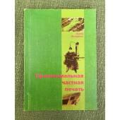 Провинциальная частная печать. Спорные вопросы становления периодики Сибири