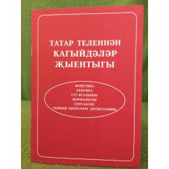 Татар теленнән кагыйдәләр жыентыгы