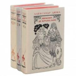 Виконт де Бражелон В 3 томах