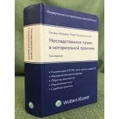 Наследственное право в нотариальной практике. Изд. 5