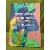 Татарча сөйләшик. Давайте говорить по-татарски. Let's speak tatar