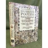 Географические названия России: Топонимический словарь. Более 4000 названий географических объектов России