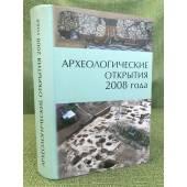 Археологические открытия 2008 год