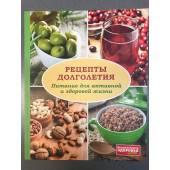 Рецепты долголетия. Питание для активной и здоровой жизни