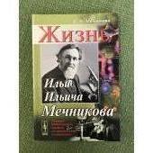 Жизнь Ильи Ильича Мечникова. Изд. 3-е