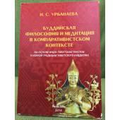 Буддийская философия и медитация в компаративистском контексте