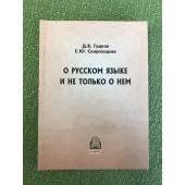 О русском языке и не только о нем