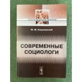 Современные социологи. Изд.3