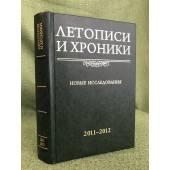 Летописи и хроники. Новые исследования. 2011-2012