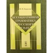Ассоциативная грамматика русского языка. 2-е изд