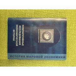 Компаративные исследования Экономической истории (история мировой Экономики, вып. 1)