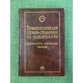 Инженерия поверхности. Терминологический словарь-справочник.