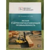Персонал лесной и деревообрабатывающей промышленности