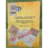 Архивные документы свидетельствуют...: История открытия ГЛИБ (1938-1939)
