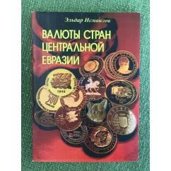 Валюты стран Центральной Евразии в контексте финансовой глобализации