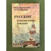 Русские: Коммуникативное поведение. 3-е изд., испр