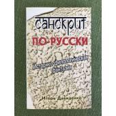 Санскрит по-русски