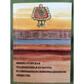 Финно-угорская традиционная культура в современном информационном обществе