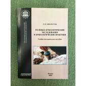 Полевые археологические исследования и археологические практики. Пособие