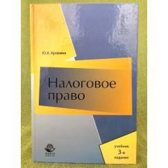Налоговое право России. 3-е изд., испр. и доп
