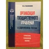 Организация государственного управления в современной России: Структура, Технологии, оценки