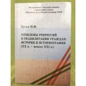 Проблемы репрессий и реабилитации граждан. История и историография (XX в. - начало XXI в.)