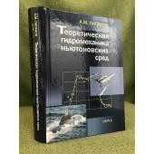 Теоретическая гидромеханика ньютоновских сред
