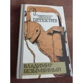 «Загадка акваланга». «Выигрыш — смерть» Современный советский детектив