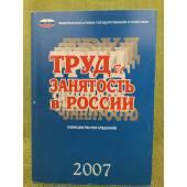 Труд и занятость в России.2007 лабоур анд емплоымент ин руссиа (датен-2006