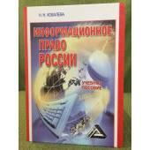 Информационное право России. Учебное пособие
