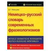 Немецко-русский словарь современных фразеологизмов / Aktuelle idiomatische Redensarten deutsch-russisches Worterbuch