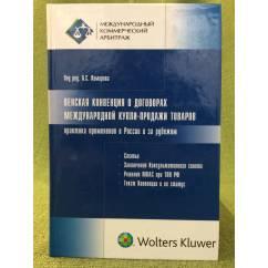 Венская конвенция о договорах международной купли-продажи товаров: Практика применения в России и за рубежом