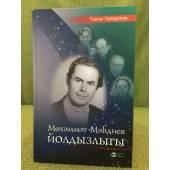 Мөхәммәт Мәһдиев йолдызлыгы: Роман-эссе.