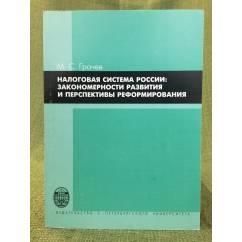 Налоговая система России: закономерности развития и перспективы реформирования