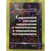 Современная световая микроскопия в биологических и медицинских исследованиях