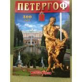 Петергоф. 300 лет. Выпуск 63